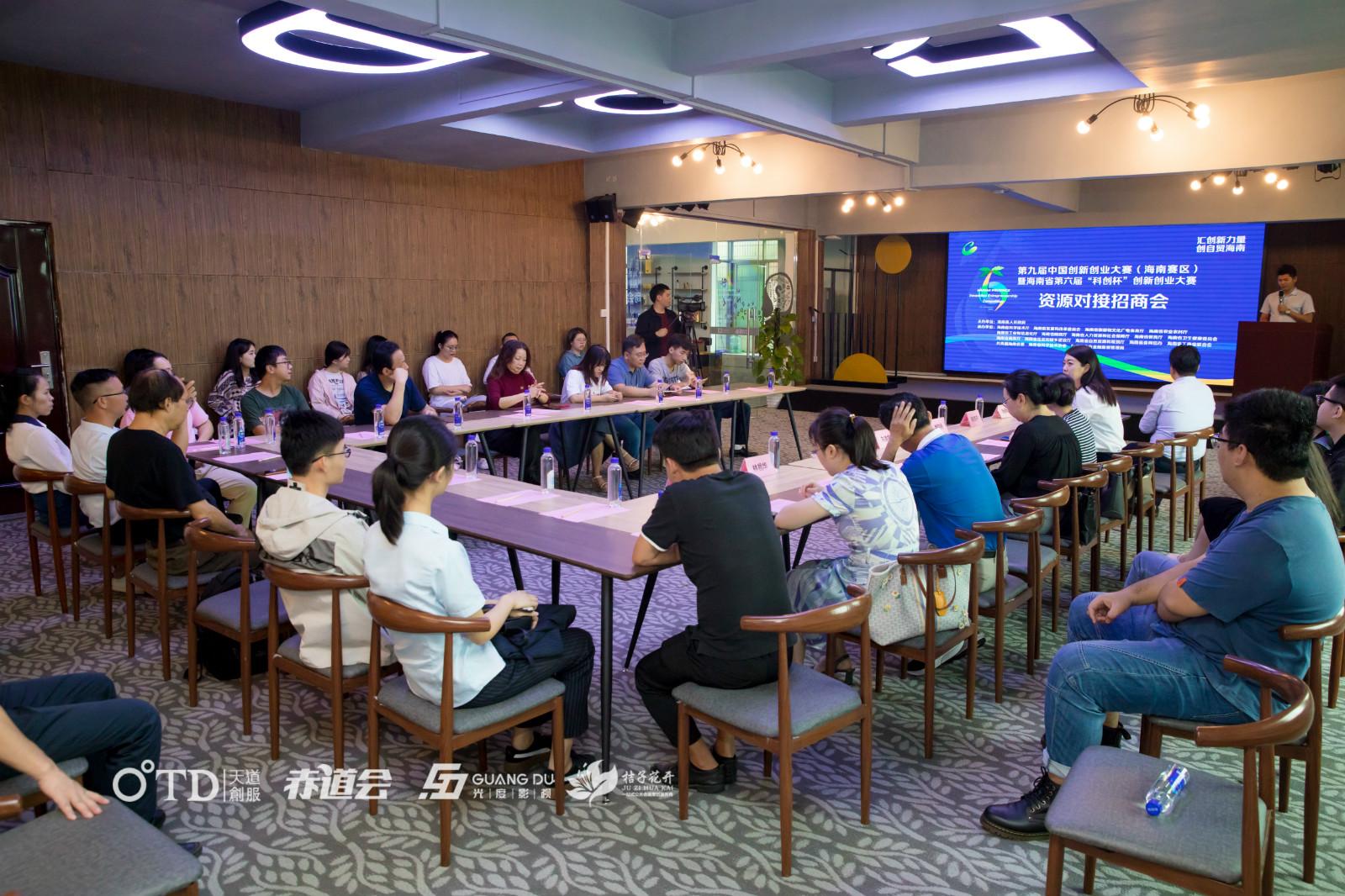 """海南省第六届""""科创杯""""创新创业大赛资源对接会举行 促进银企合作"""