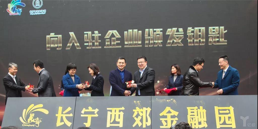 上海长宁西郊金融园举行开园仪式
