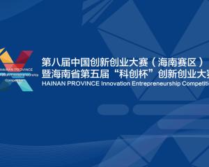 """@所有人,海南省第五届""""科创杯""""创新创业大赛注册报名开启  倒计时2天"""