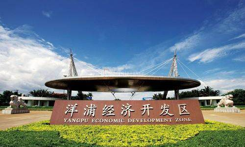 海南:洋浦10个项目集中开工 总投资43.75亿元