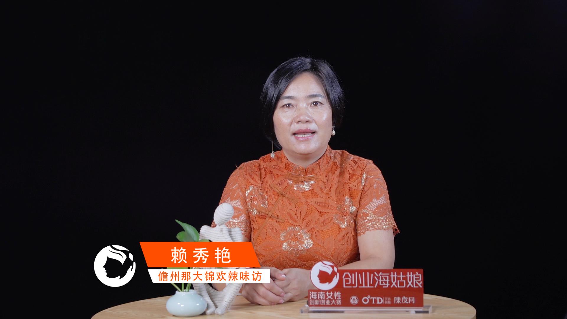 创业海姑娘|锦欢腊味赖秀艳,弘扬儋耳特色美食