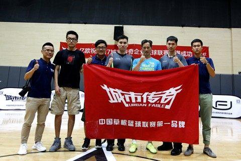 时光不老 篮球不散——2017城市传奇企业篮球联赛·上海站