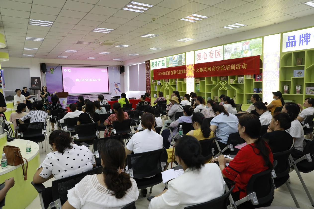 2020海南自贸港女性创新创业大赛凤凰商学院培训,首站告捷!