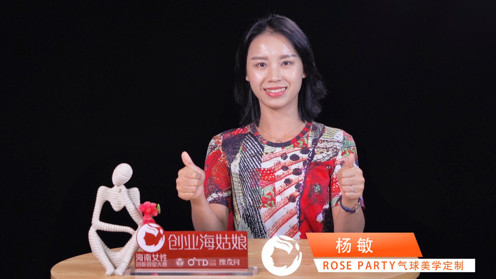 创业海姑娘 Rose Party杨敏,为你设计美好回忆
