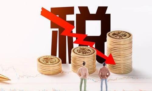 18天内12份税费优惠文件密集出台  小微企业现金流将更充裕