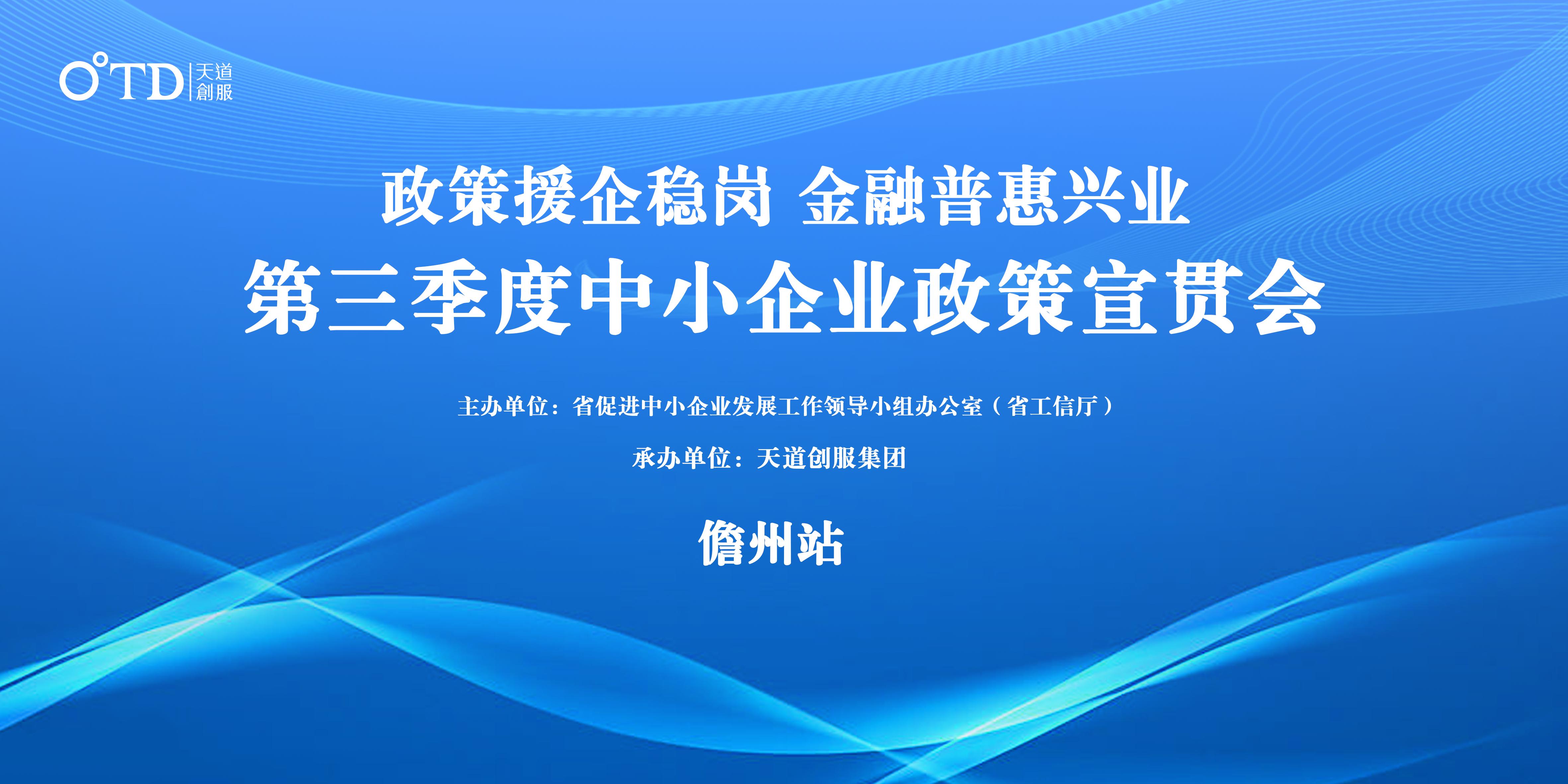 第三季度中小企业政策宣贯会|儋州站