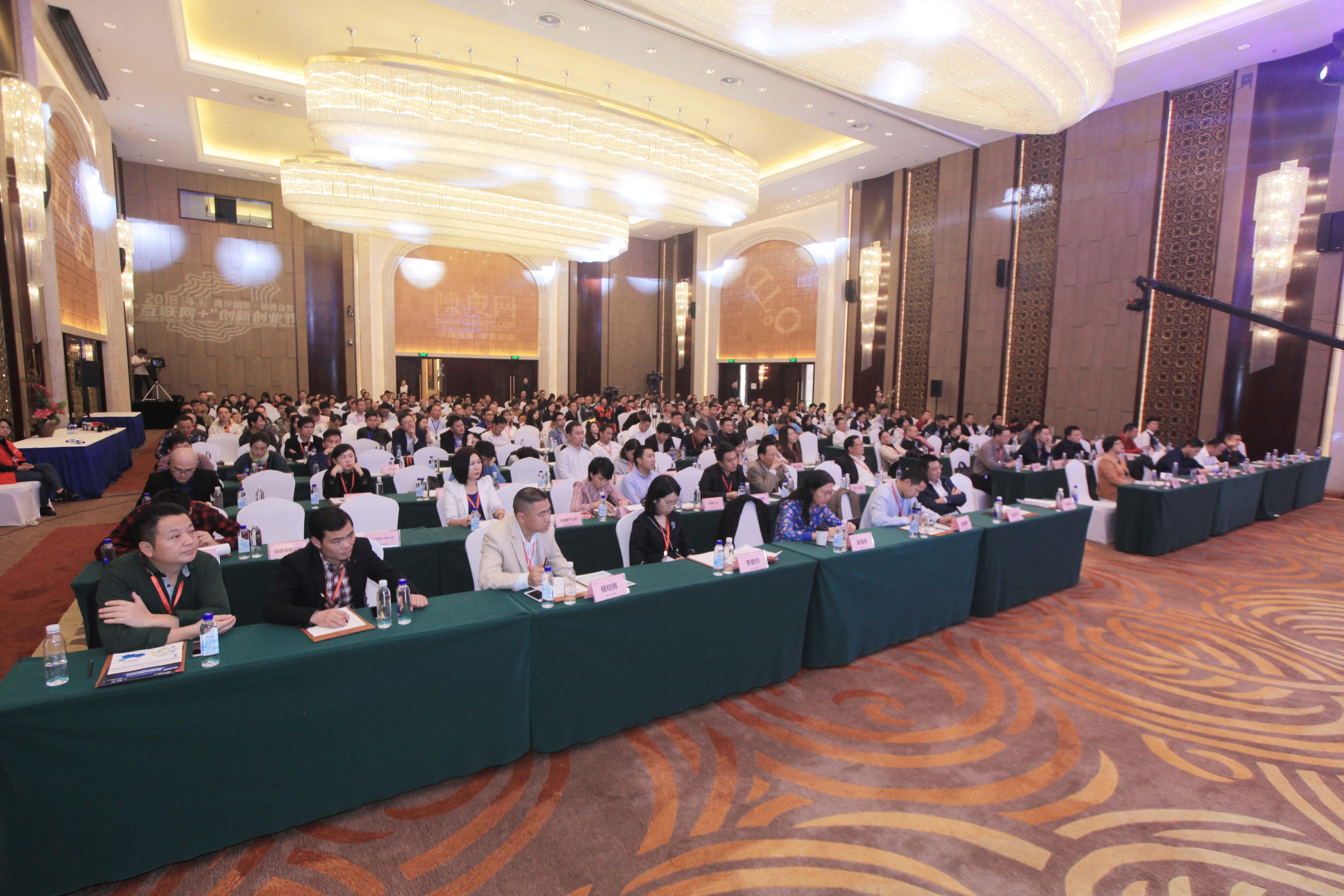 """海南双创领域的盛宴 """"2018海南互联网+产业创新生态峰会暨天道创服全球生态合作伙伴大会""""在海口举行"""
