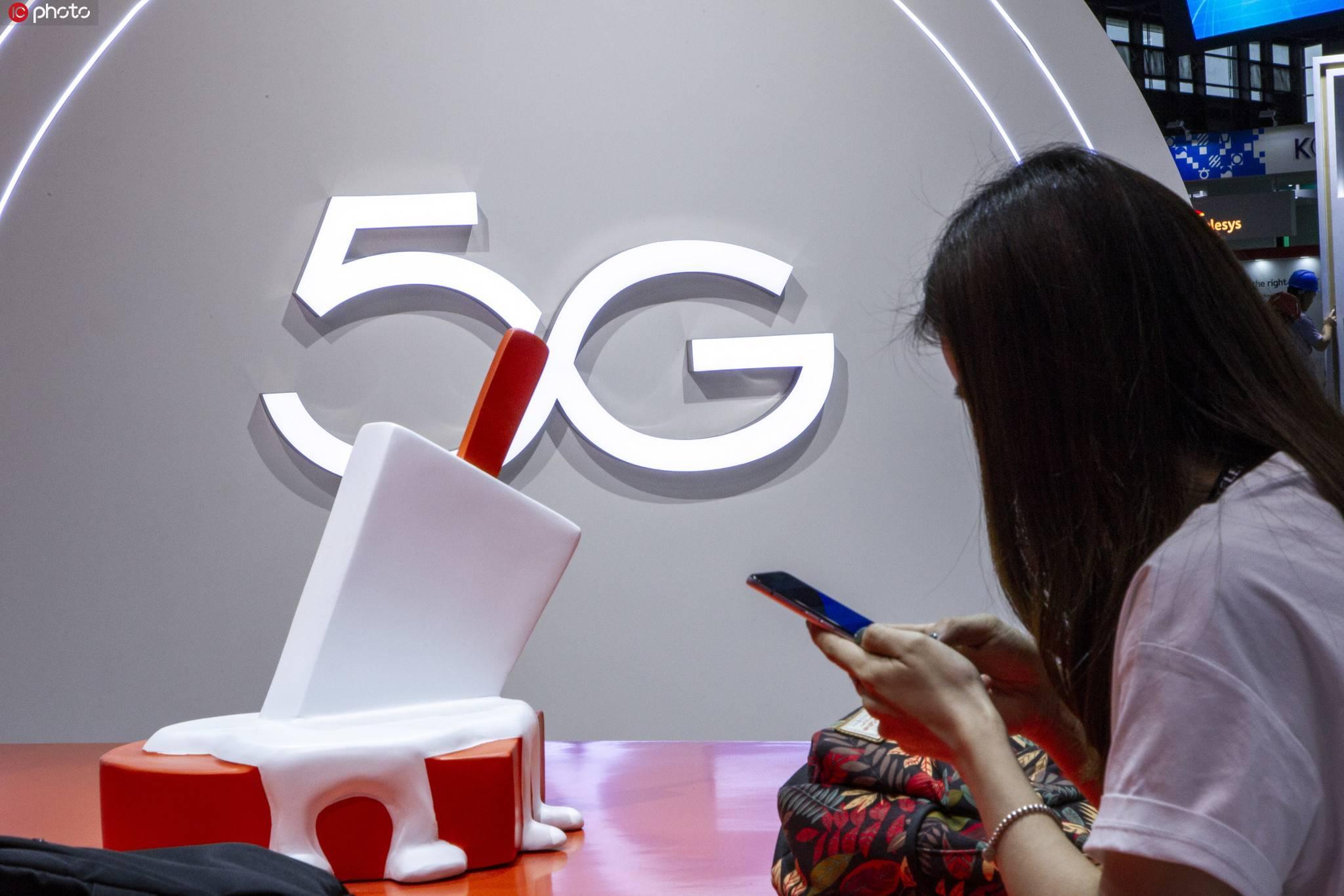 新一代移动通信技术(5G)对互联网技术和金融创新的影响