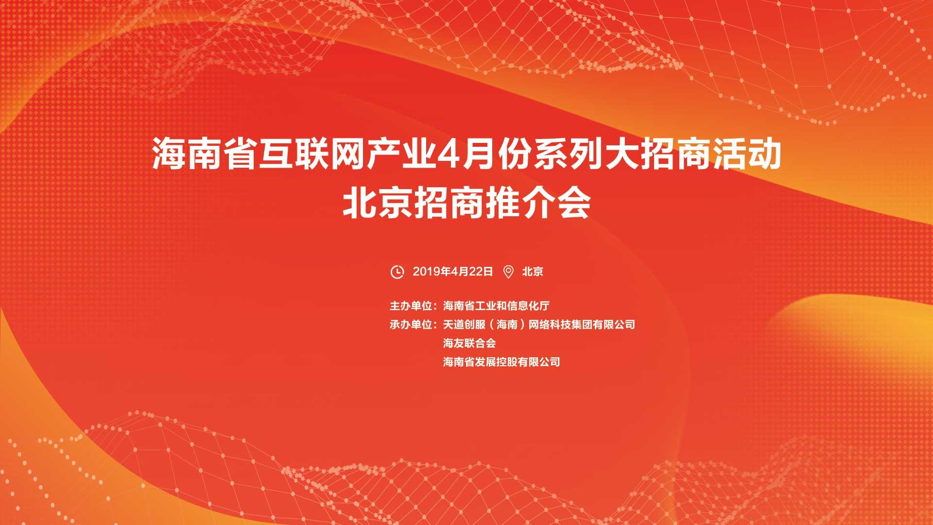 4月22日北京招商推介会