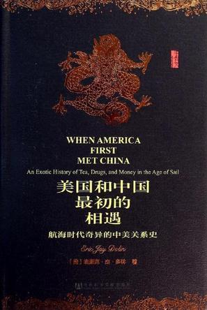 """""""茶叶战争""""与美国人的""""中国梦""""。读《美国和中国最初的相遇》"""