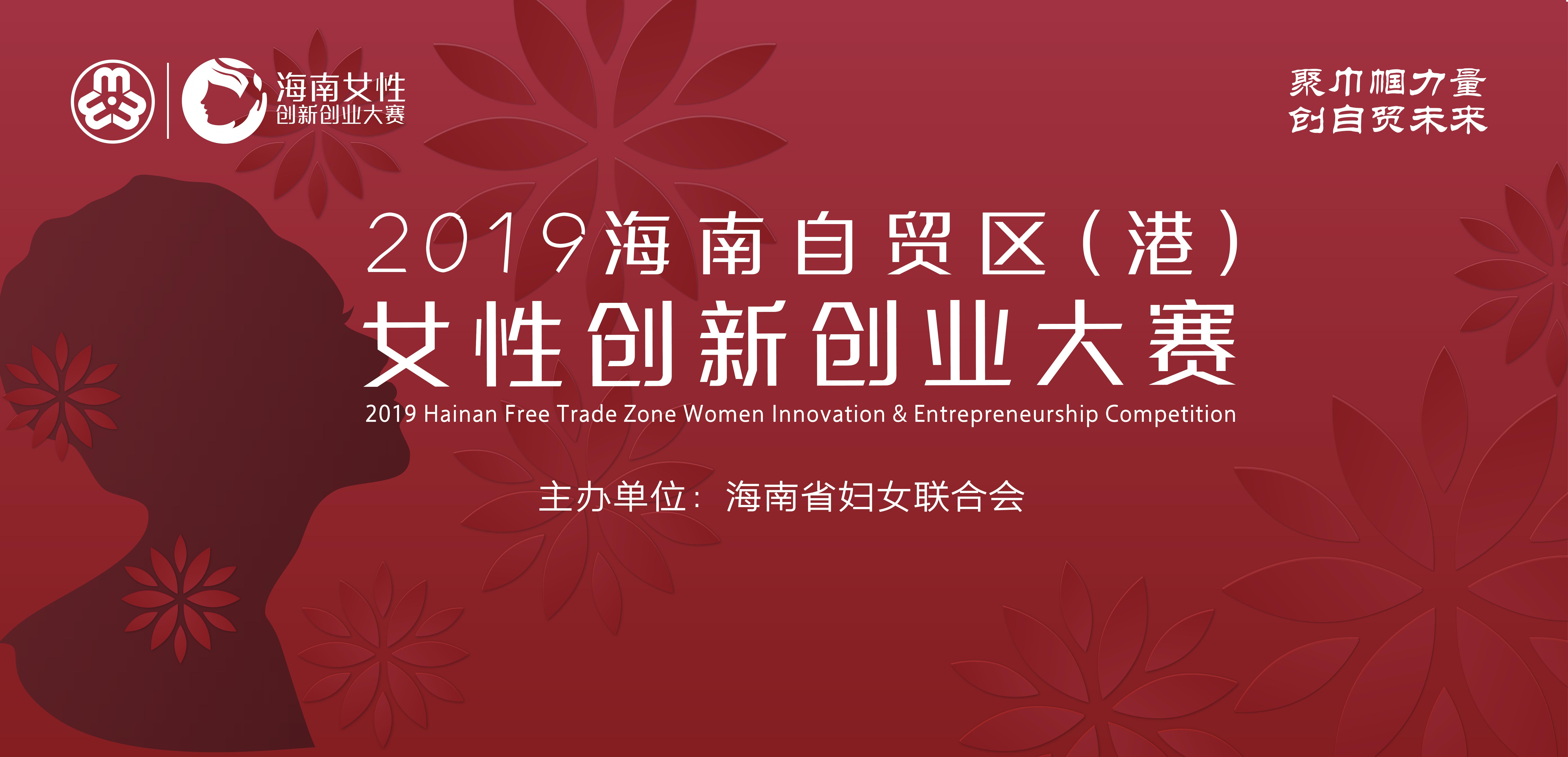 2019海南自贸区(港)女性创新创业大赛《创业海姑娘》栏目拍摄通知