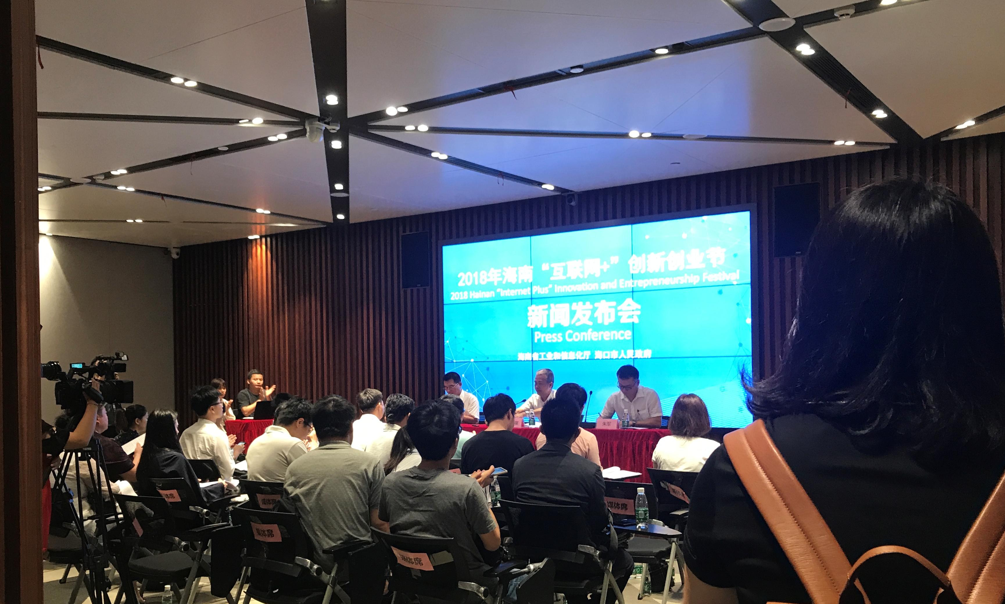 """2018年海南""""互联网+""""创新创业节新闻发布会在海口举行"""