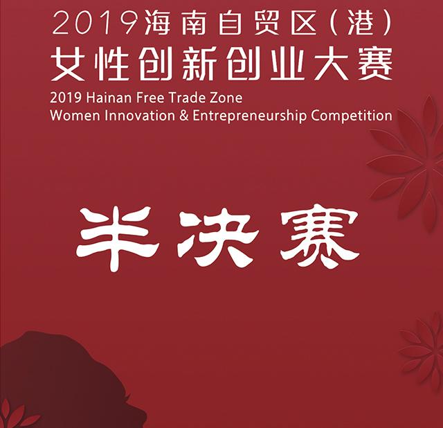 2019海南自贸区(港)女性创新创业大赛半决赛图片直播