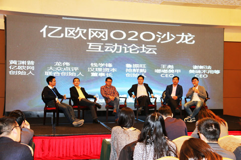 亿欧网上海沙龙论坛:O2O风口下的创业