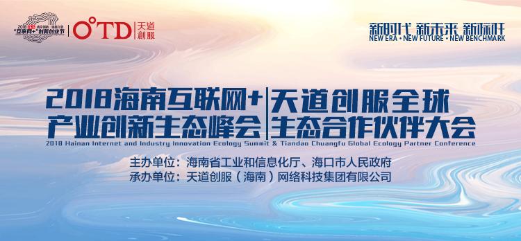 2018海南互联网+产业创新生态峰会 暨天道创服全球生态合作伙伴大会