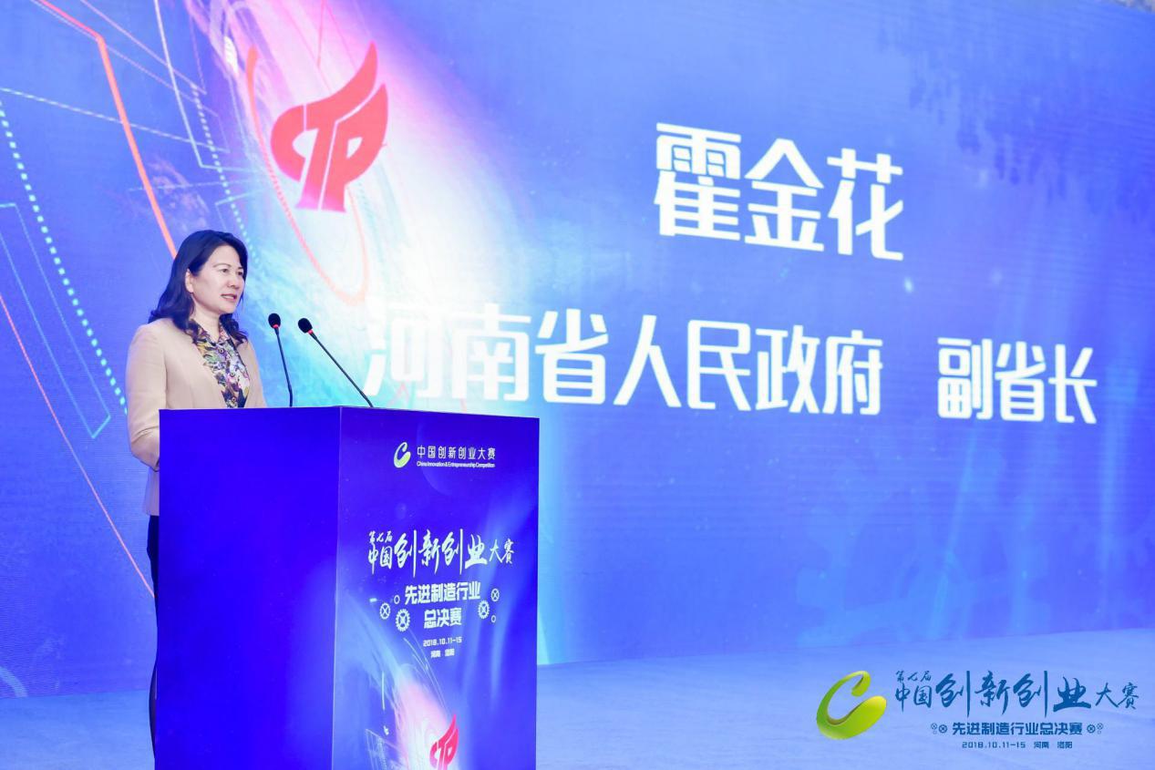 第七届中国创新创业大赛先进制造行业总决赛在洛阳开幕