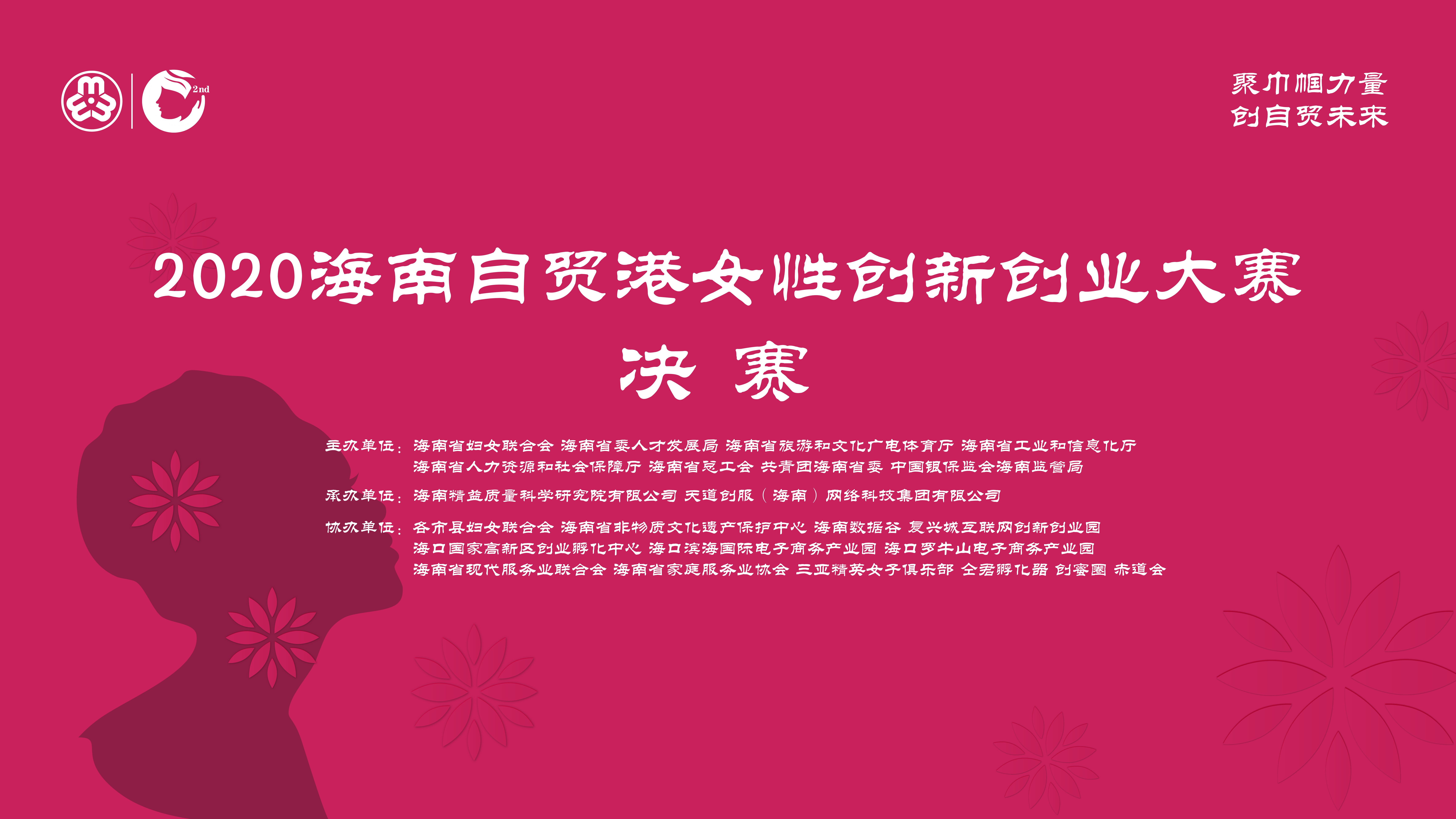 2020海南自贸港女性创新创业大赛决赛视频直播