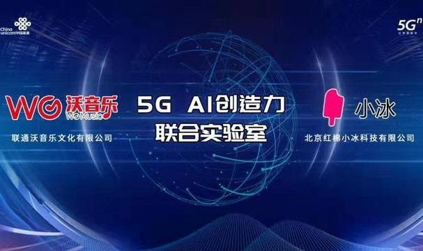"""联通在线沃音乐与小冰公司达成战略合作 成立""""5G+AI创造力联合实验室"""""""