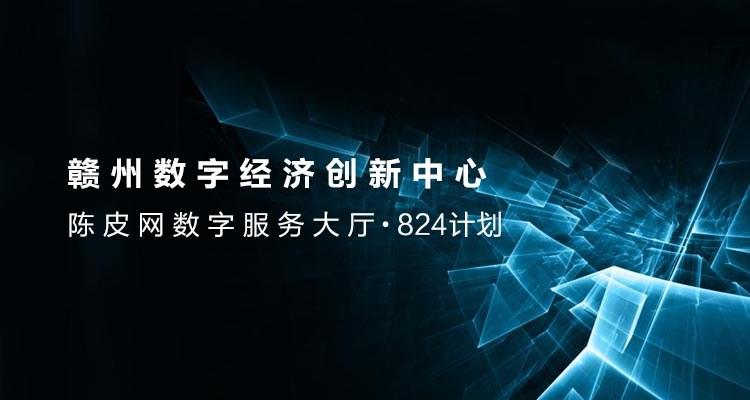 赣州数字经济创新中心 · 陈皮网数字服务大厅