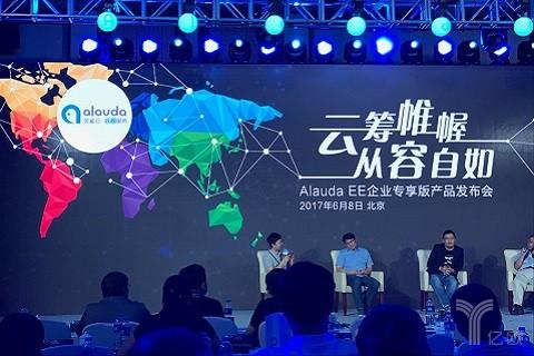 灵雀云发布企业级新品Alauda EE,容器云业务能力前景几何?