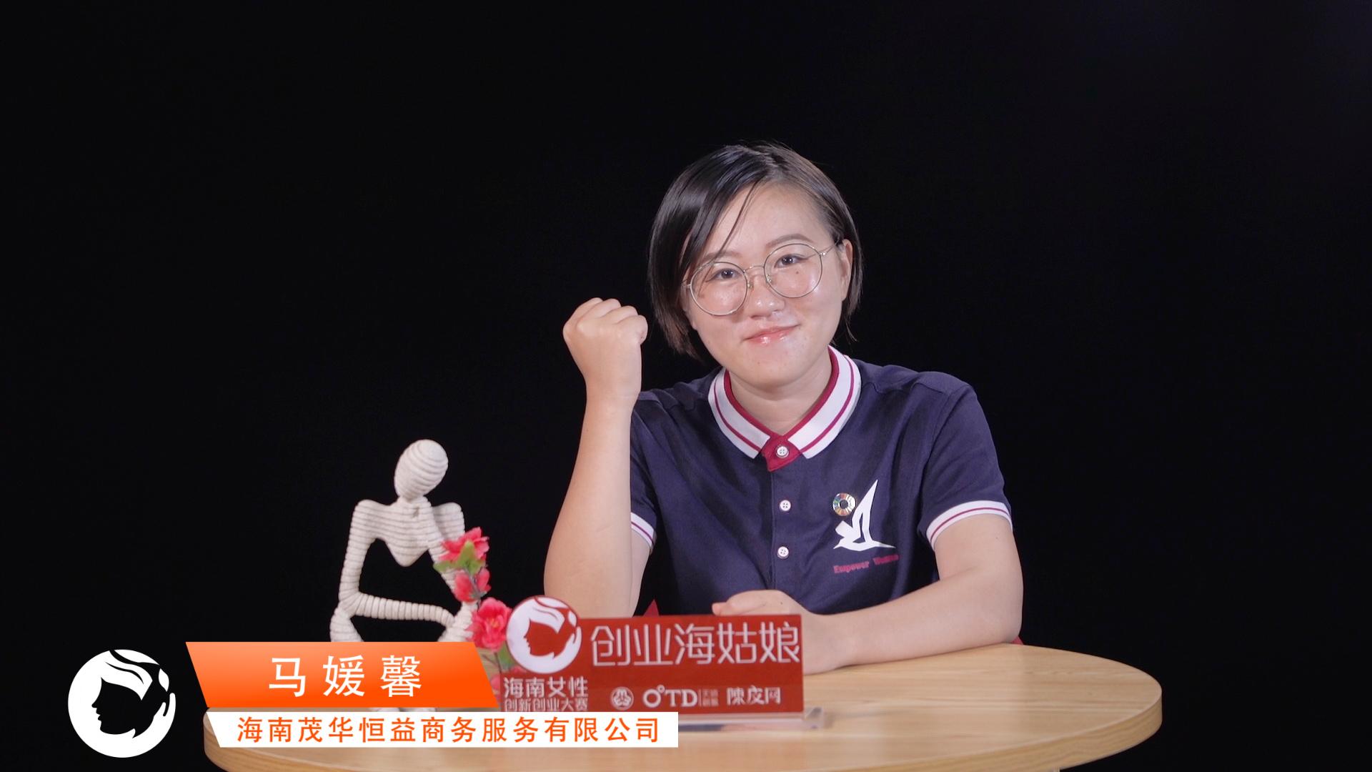 创业海姑娘 茂华恒益马媛馨,女性的帮助者
