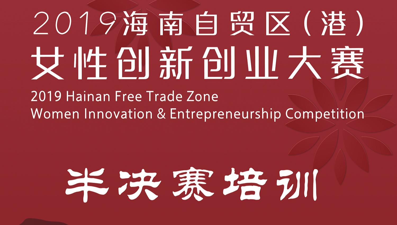 2019海南自贸区(港)女性创新创业大赛半决赛培训视频直播