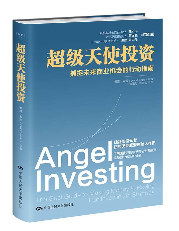 《超级天使投资》:创业者如何有效地融资并选择天使投资人?看看硅谷创投元老给的建议