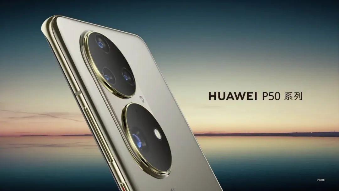 华为P50系列手机正式发布 不搭载5G网络