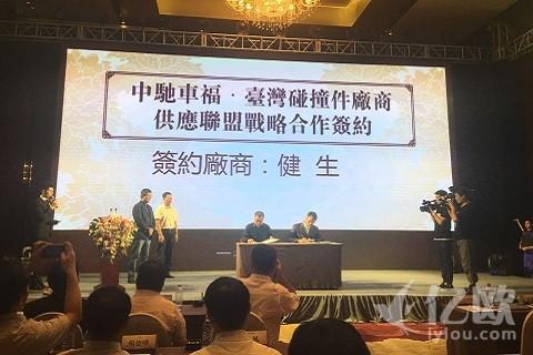 中驰车福携手台湾厂商打造汽车碰撞件体系,并启动10亿元C轮融资