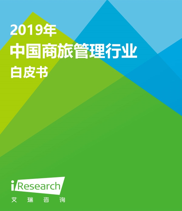2019年中国商旅管理市场白皮书