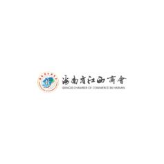海南省江西商会