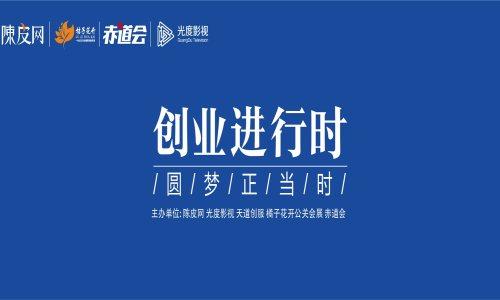 《创业进行时》 | 陈皮网携手海南科技厅打造最具引领力创投类节目—《创业进行时—海南科创杯》