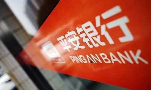 银保监会:平安银行电销实物产品业务侵害消费者权益