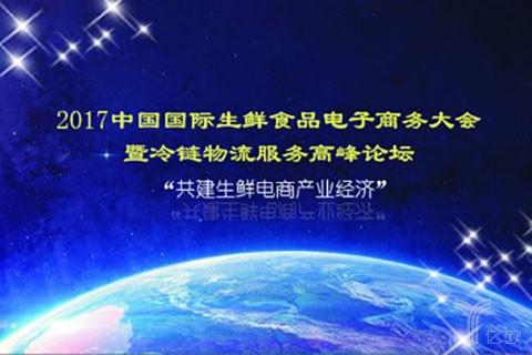 2017中国国际生鲜食品电商大会暨冷链物流服务高峰论坛,即将开幕