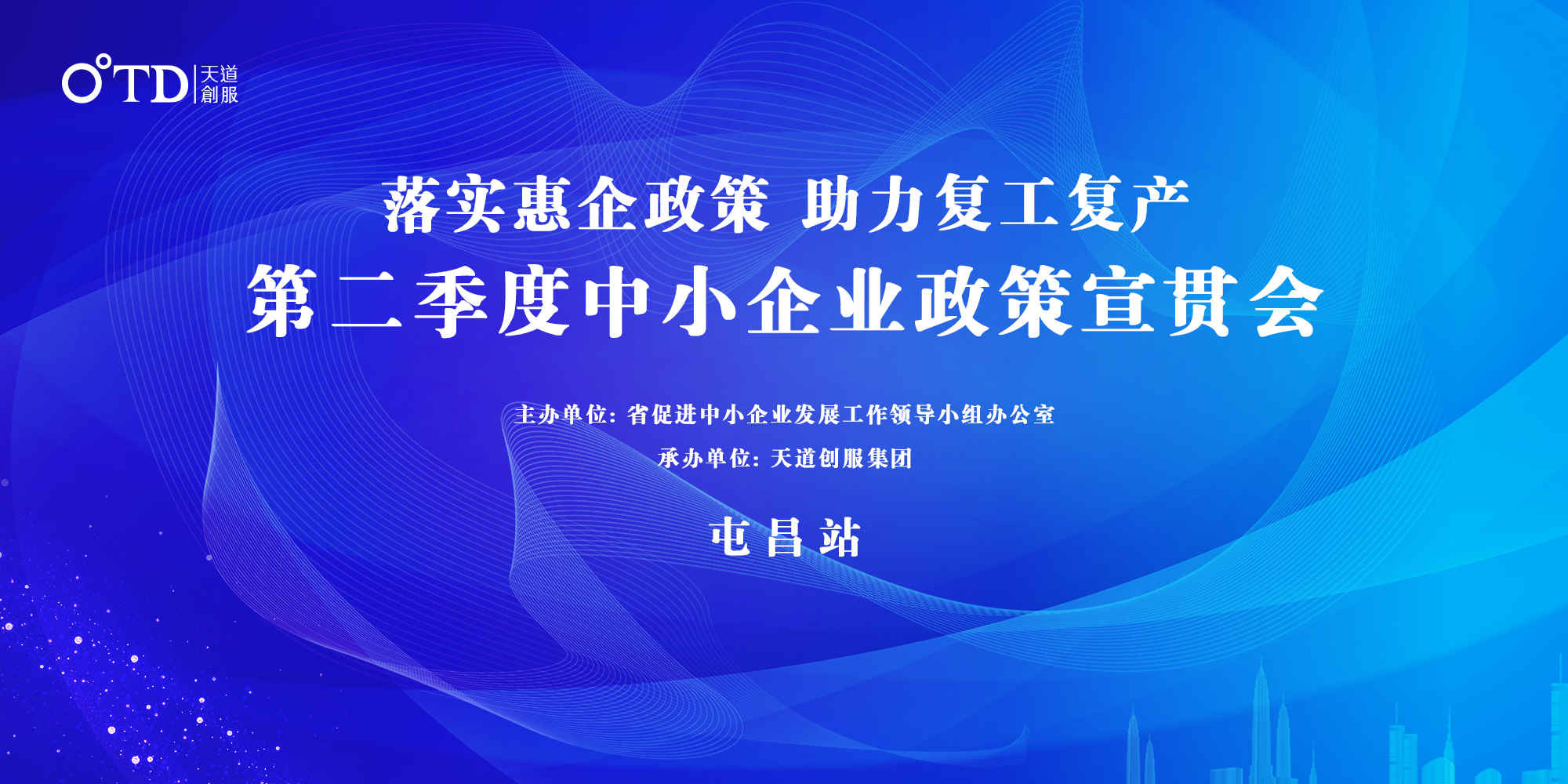 第二季度中小企业政策宣贯会|屯昌站