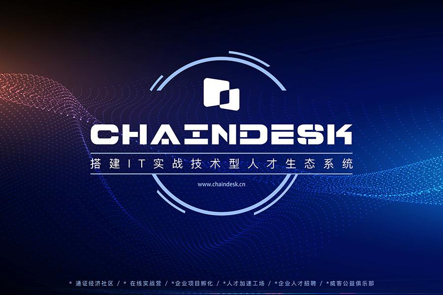 首发丨ChainDesk获1000万元Pre-A轮融资,布局IT实战型人才生态系统