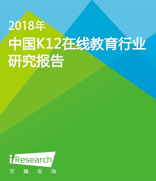 2018年中国K12在线教育行业研究报告