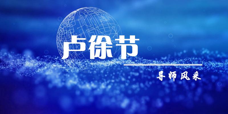 导师风采—卢徐节