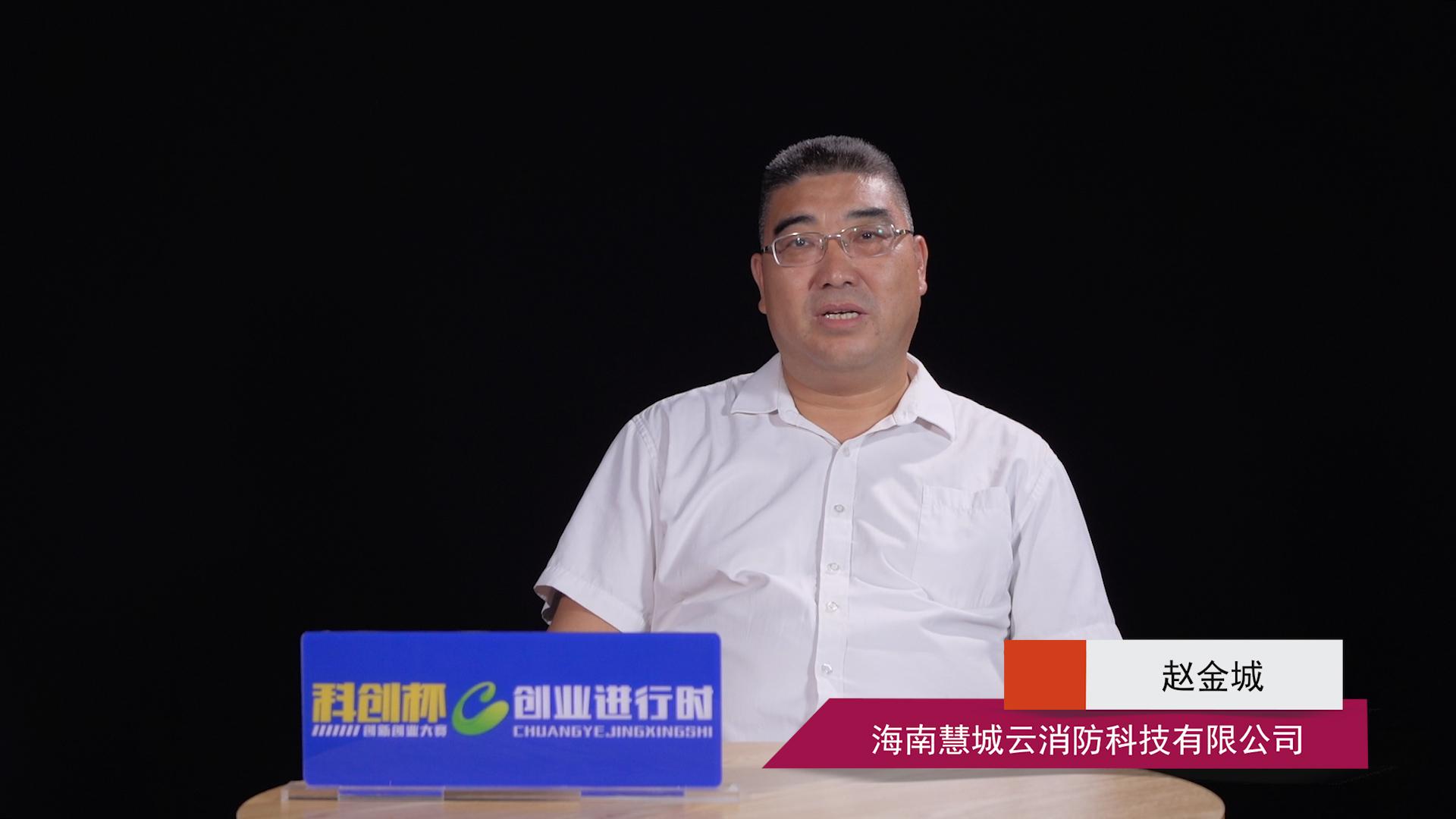 创业进行时|慧城云赵金城,智能火灾防范专家