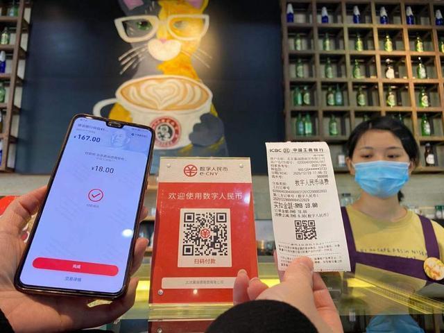 北京市首个数字人民币应用场景落地