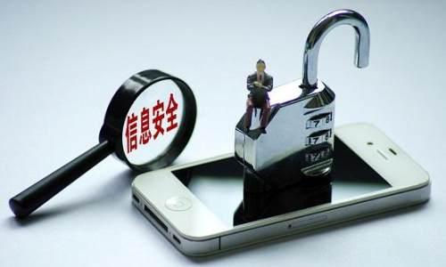 工信部:加大违法违规处罚力度 酝酿出台个人信息保护新规