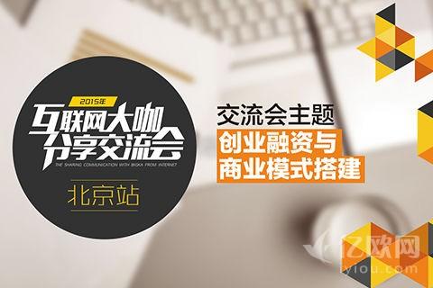 2015互联网大咖分享交流会(北京,11月18日)
