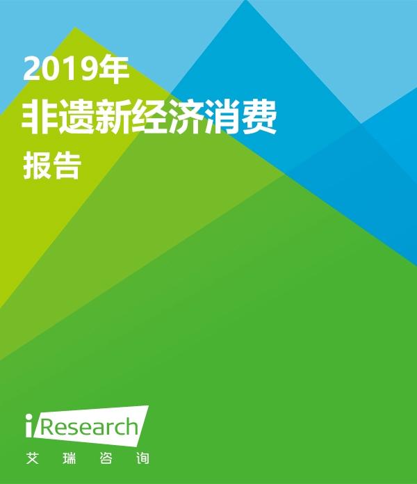 2019年非遗新经济消费报告