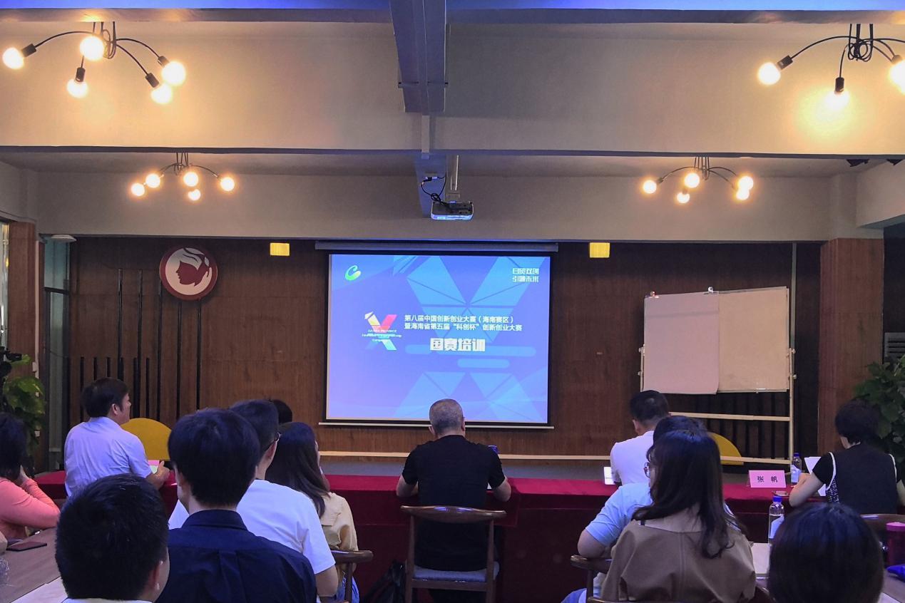 海南25个企业参加第八届中国创新创业大赛国赛赛前培训