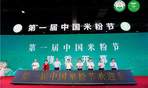 第一届中国米粉节在南昌开幕  助小米粉做大产业
