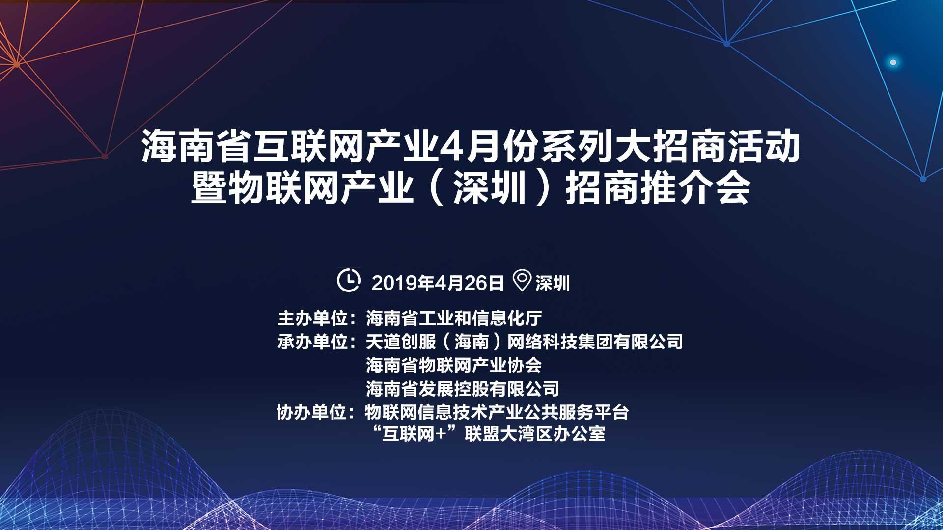4月26日物联网产业(深圳)招商推介会