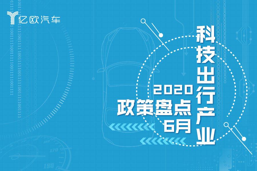 6月汽车产业政策:加快推进智能网联,明确新能源汽车积分比例要求