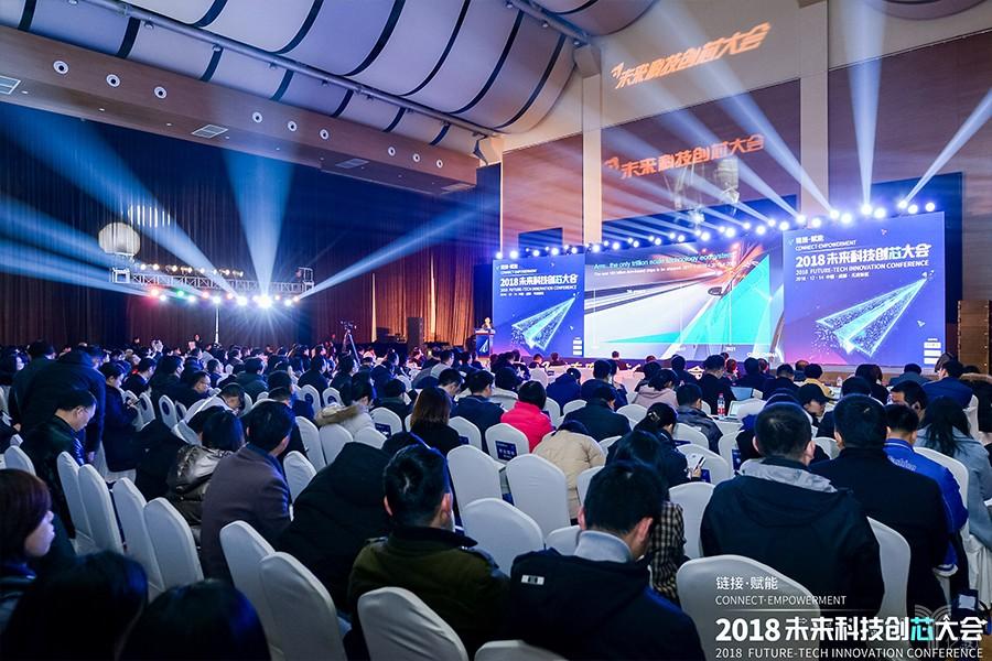 """链接全球智慧,赋能产业发展,2018未来科技创""""芯""""大会落幕"""