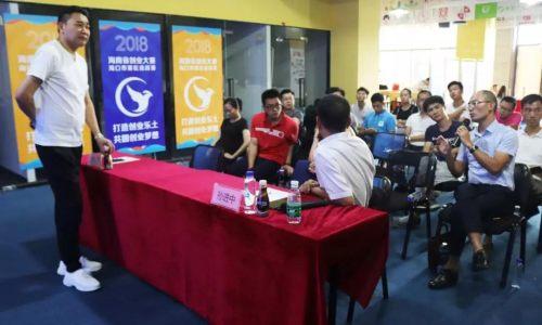2018年(第九届)海南省创业大赛海口市赛区选拔赛于黑马会举行决赛前培训(附比赛顺序)
