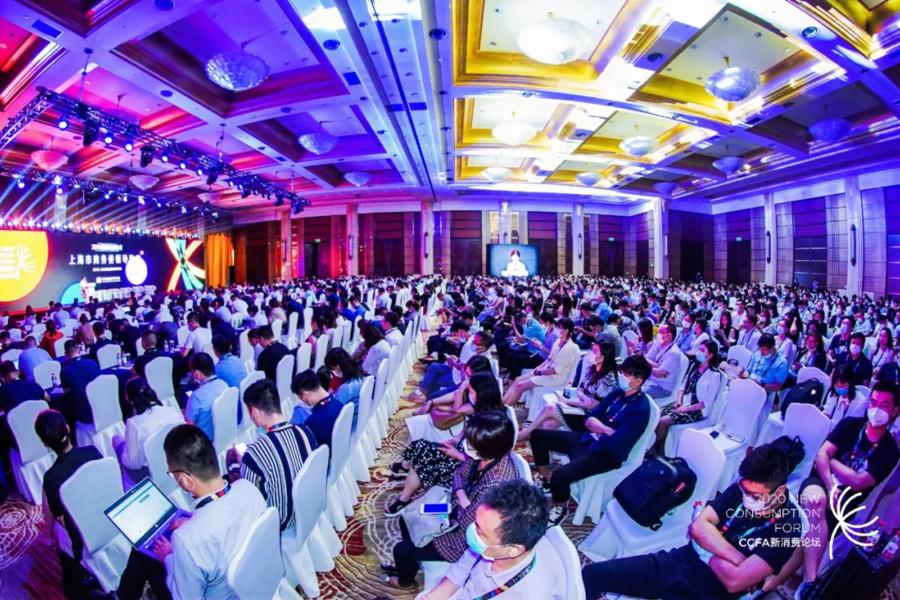 2020中国国际零售创新大会:智能化引领企业创新